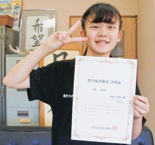 歴史検定2級に合格した松永恵茉さん=25日午前、小浜小中学校
