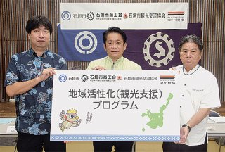 越智所長、中山市長、大濵会長(左から)が地域活性化プログラムをPRした=8日午前、石垣市商工会館
