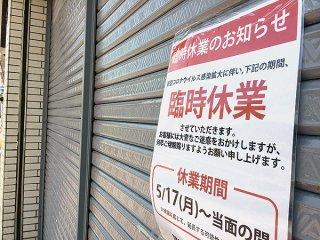 新型コロナウイルス感染拡大に伴い臨時休業する店舗。月間売り上げが前年か前々年と比較して50%以上減少していれば月次支援金を受けられる