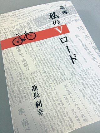 八重山毎日新聞への投稿を一冊にまとめた翁長利幸さんの「私のVロード」