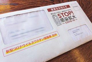 石垣市から発送された新型コロナワクチン接種券在中の封筒。一部で予約開始時点までに届いていなかった(写真は一部加工)