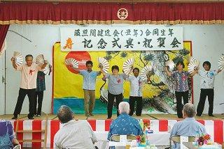 余興で盛り上がる合同生年祝賀会(波照間農村集落センター)