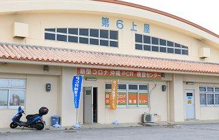 南ぬ浜町でPCR検体採取を行っている沖縄PCR検査センター八重山店=8日午後