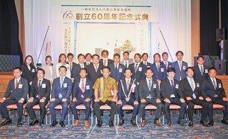 八重山青年会議所の創立60周年式典が開かれ、関係者が節目の年を祝った=4日午後、ANAインターコンチネンタル石垣リゾート