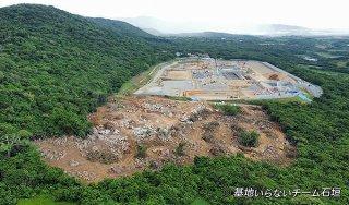 樹木伐採が進められている現場(手前)=9月4日撮影(基地いらないチーム石垣提供)