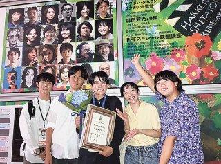 「ばちらぬん」を製作した仲間とグランプリ受賞を喜ぶ東盛あいかさん(中央)=24日、国立映画アーカイブ(提供)