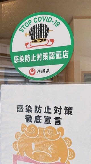 店の入り口付近に張り出された県の「感染防止対策認証店」ステッカー=29日午後