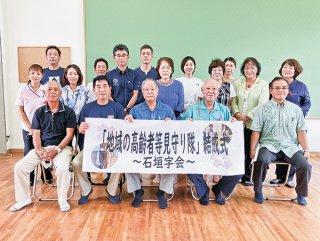 「地域の高齢者等守り隊」に委嘱された委員らと関係者=10日午前、石垣公民館