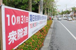 衆院選の期日を告知する横断幕=17日午前、石垣市役所前